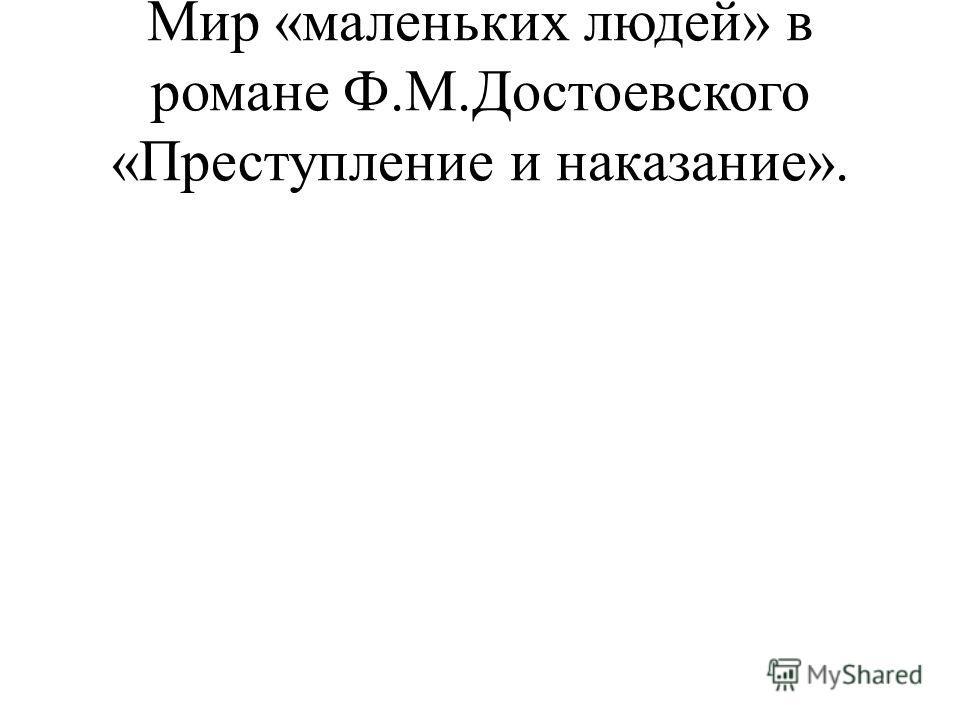 Мир «маленьких людей» в романе Ф.М.Достоевского «Преступление и наказание».