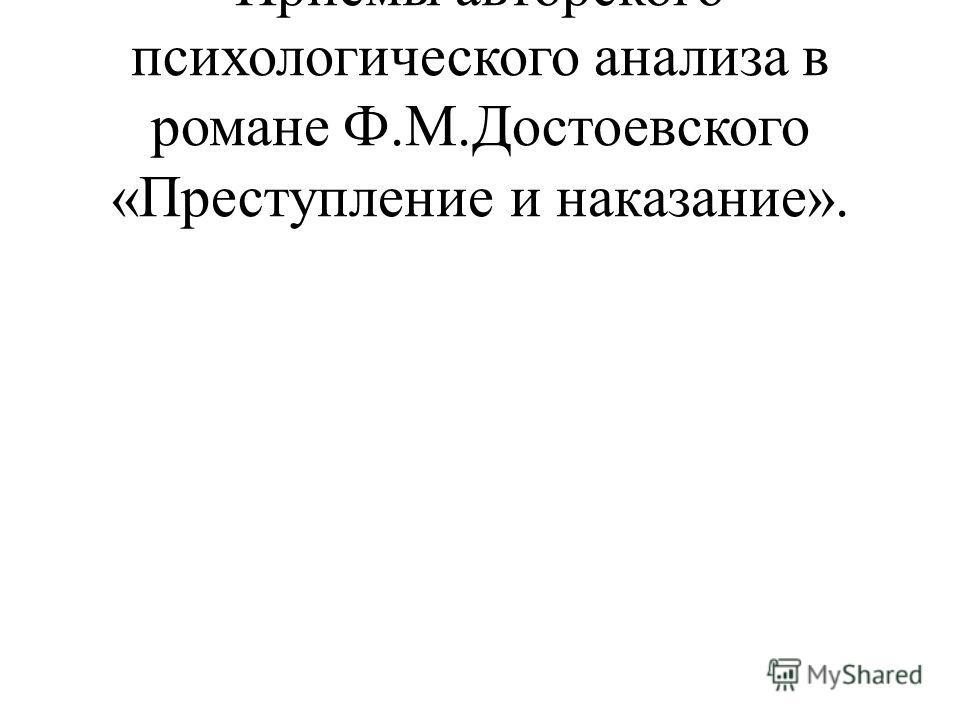 Приемы авторского психологического анализа в романе Ф.М.Достоевского «Преступление и наказание».
