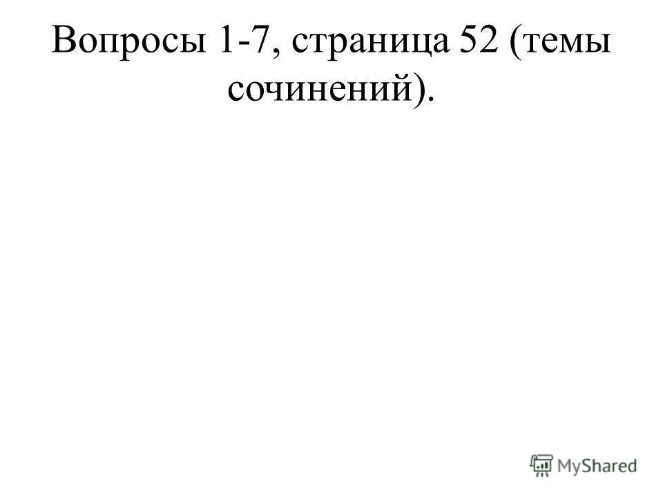 Вопросы 1-7, страница 52 (темы сочинений).