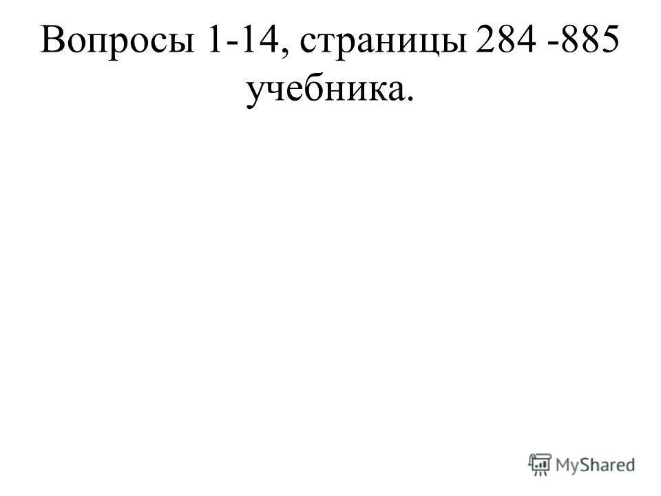 Вопросы 1-14, страницы 284 -885 учебника.