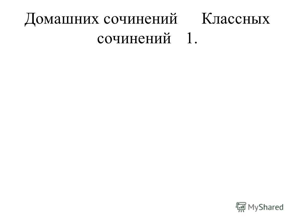 Домашних сочиненийКлассных сочинений1.