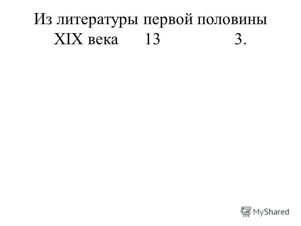 Из литературы первой половины XIX века133.