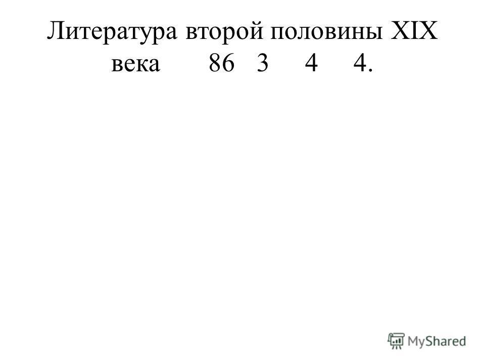 Литература второй половины XIX века86344.