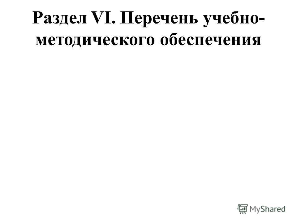 Раздел VI. Перечень учебно- методического обеспечения