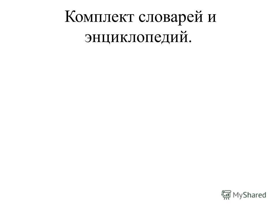 Комплект словарей и энциклопедий.