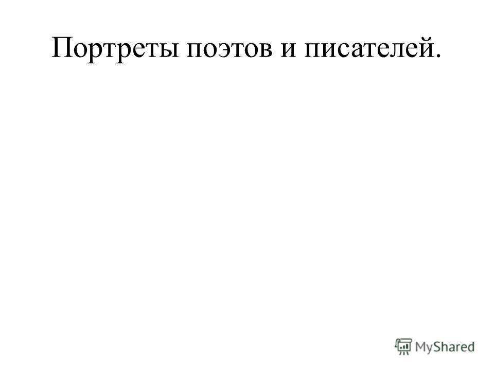 Портреты поэтов и писателей.