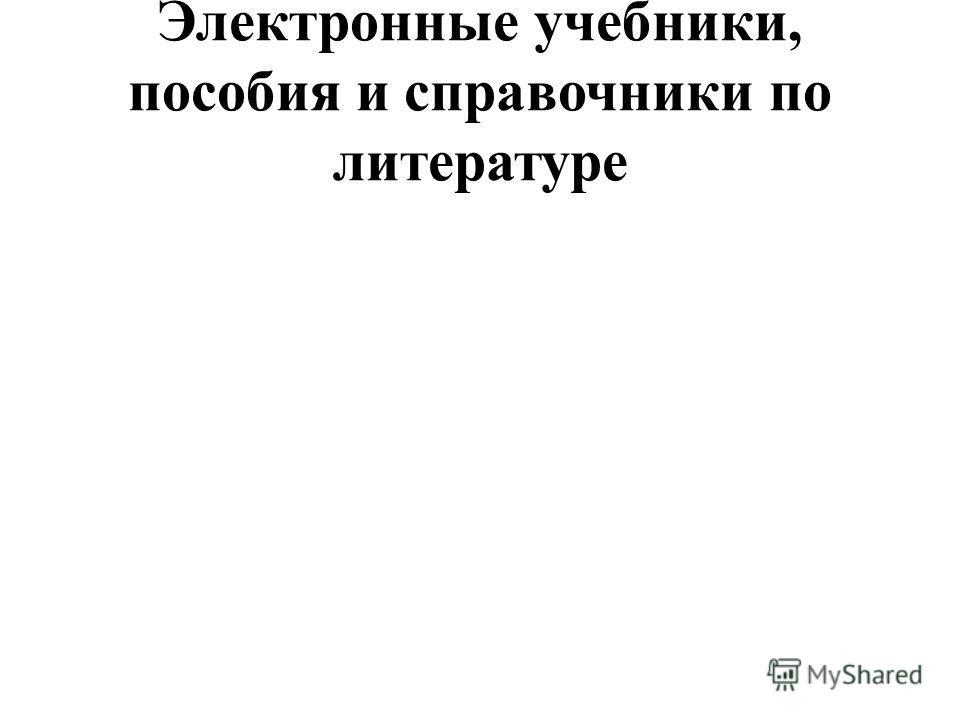 Электронные учебники, пособия и справочники по литературе