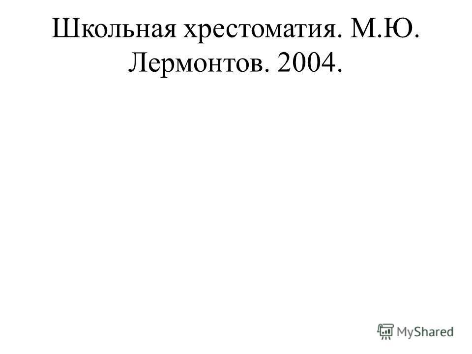 Школьная хрестоматия. М.Ю. Лермонтов. 2004.