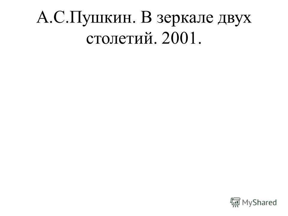 А.С.Пушкин. В зеркале двух столетий. 2001.