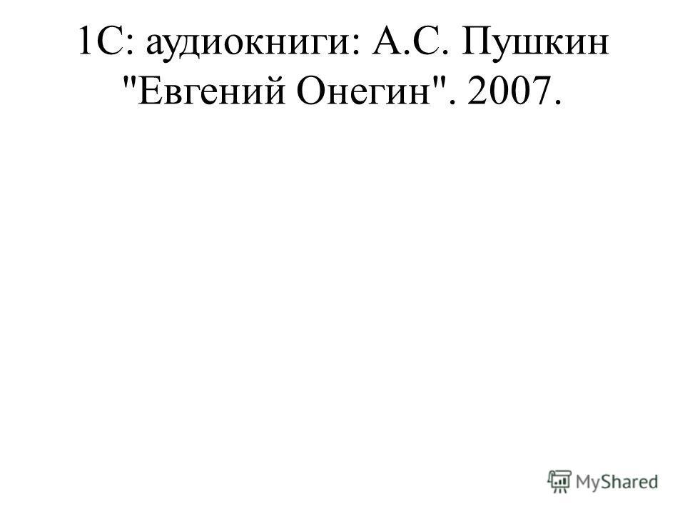 1С: аудиокниги: А.С. Пушкин Евгений Онегин. 2007.
