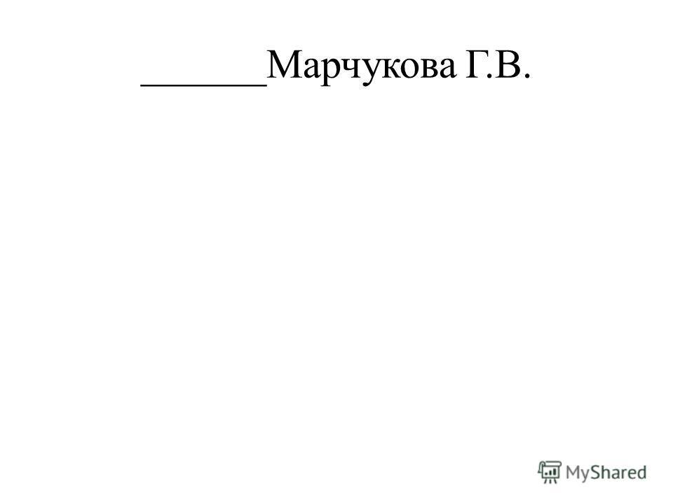______Марчукова Г.В.