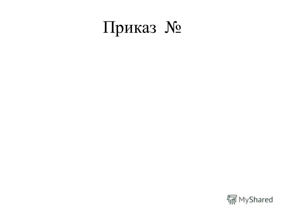 Приказ