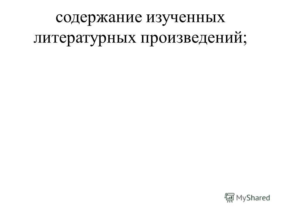 содержание изученных литературных произведений;