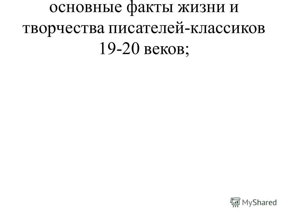 основные факты жизни и творчества писателей-классиков 19-20 веков;
