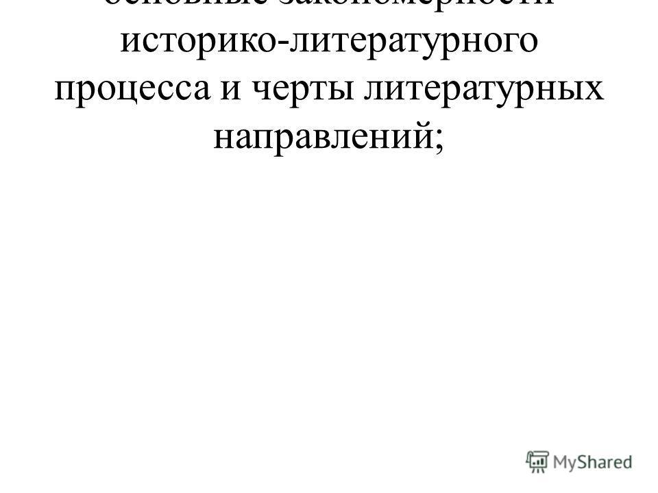 основные закономерности историко-литературного процесса и черты литературных направлений;