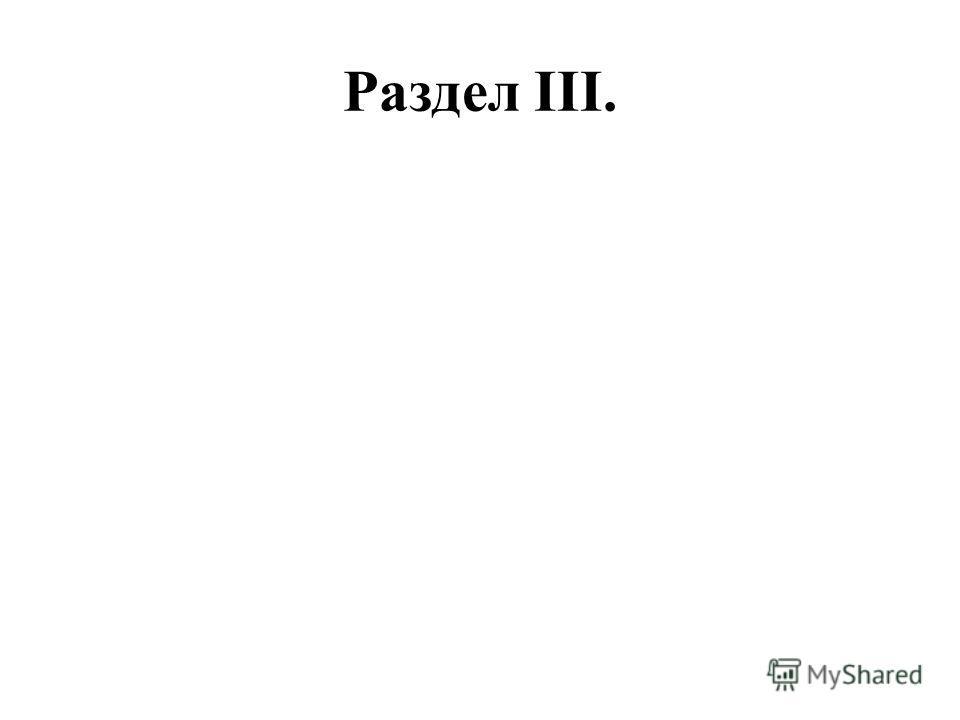 Раздел III.