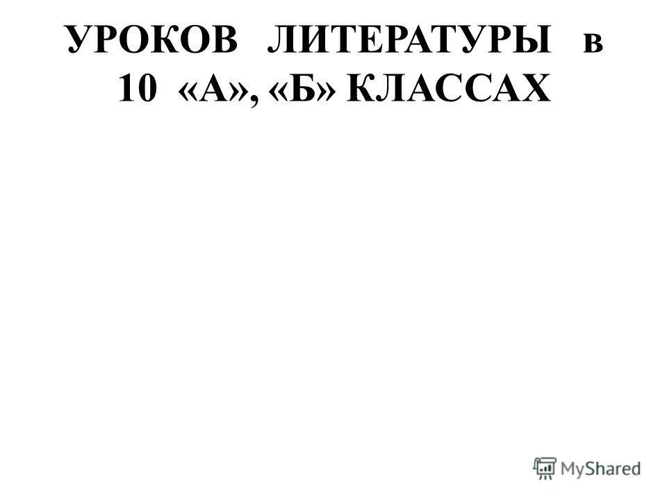 УРОКОВ ЛИТЕРАТУРЫ в 10 «А», «Б» КЛАССАХ
