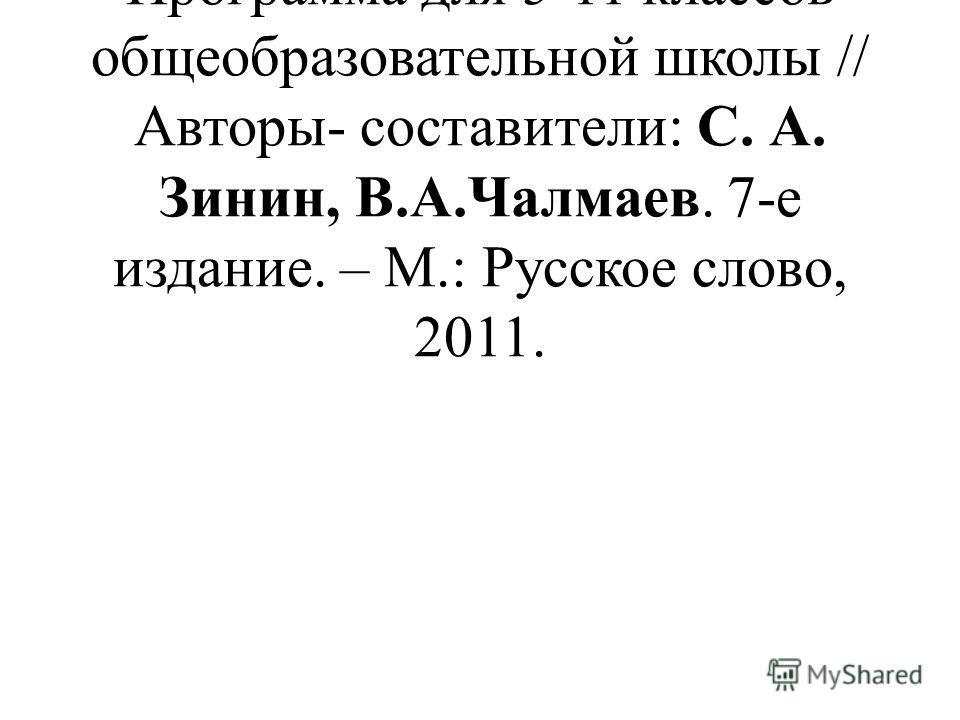 Планирование составлено на основании: Литература. Программа для 5-11 классов общеобразовательной школы // Авторы- составители: С. А. Зинин, В.А.Чалмаев. 7-е издание. – М.: Русское слово, 2011.