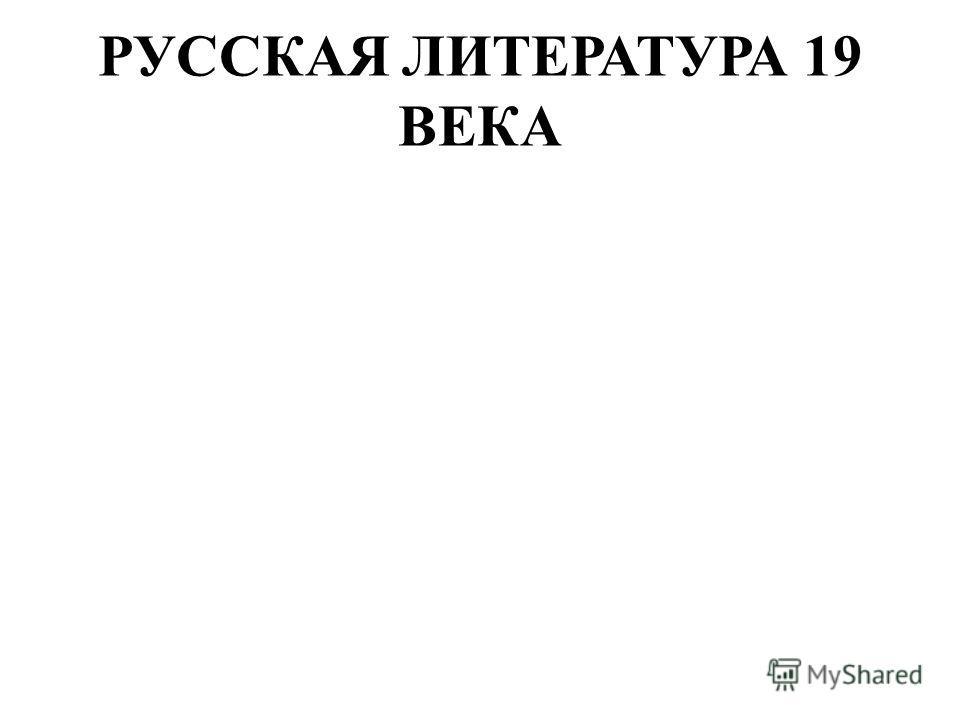 РУССКАЯ ЛИТЕРАТУРА 19 ВЕКА