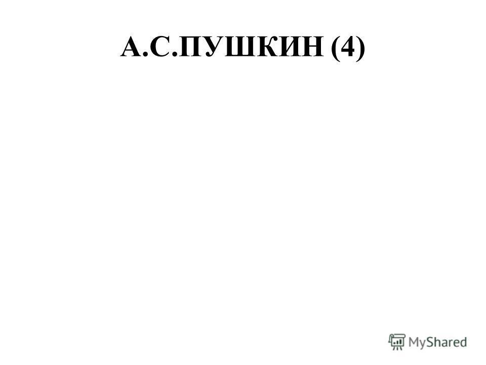 А.С.ПУШКИН (4)