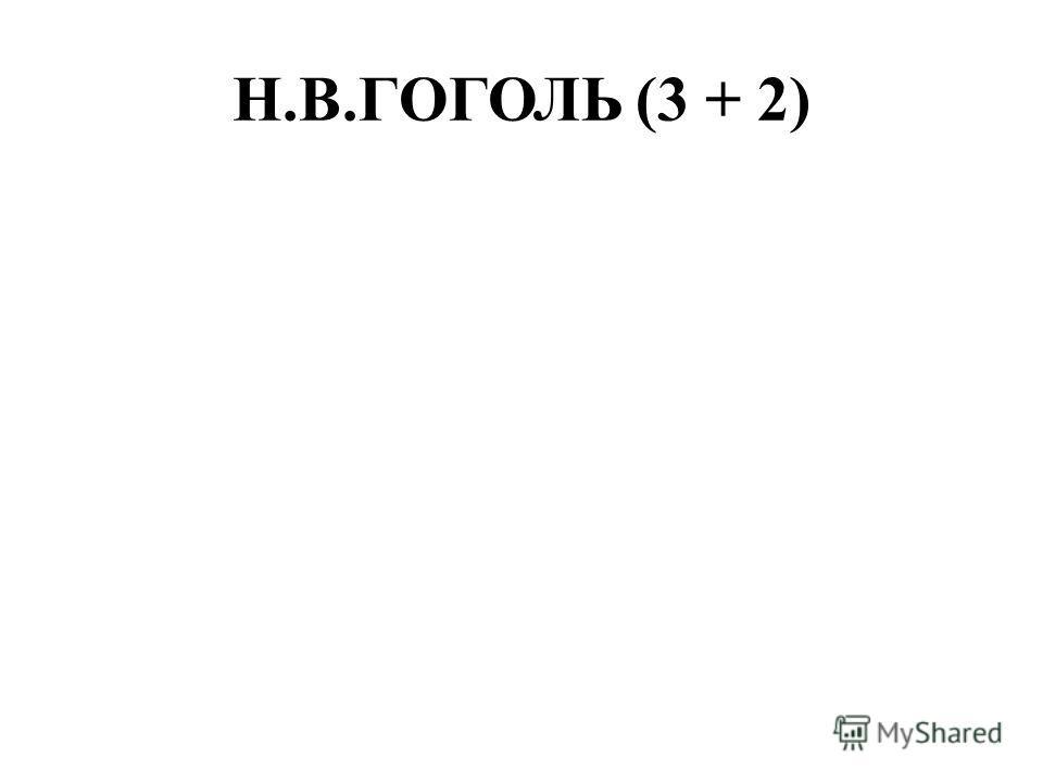 Н.В.ГОГОЛЬ (3 + 2)