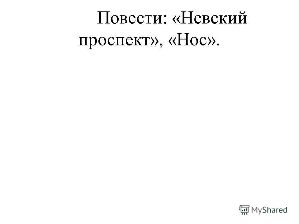 Повести: «Невский проспект», «Нос».