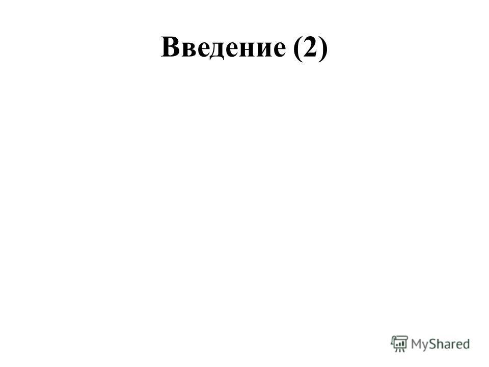 Введение (2)