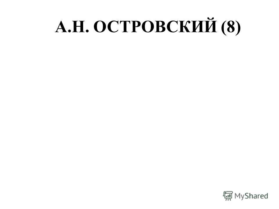 А.Н. ОСТРОВСКИЙ (8)