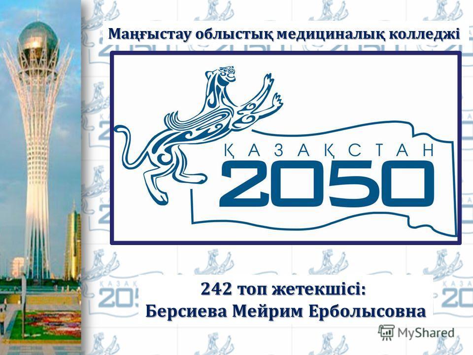 Маңғыстау облыстық медициналық колледжі 242 топ жетекшісі: Берсиева Мейрим Ерболысовна