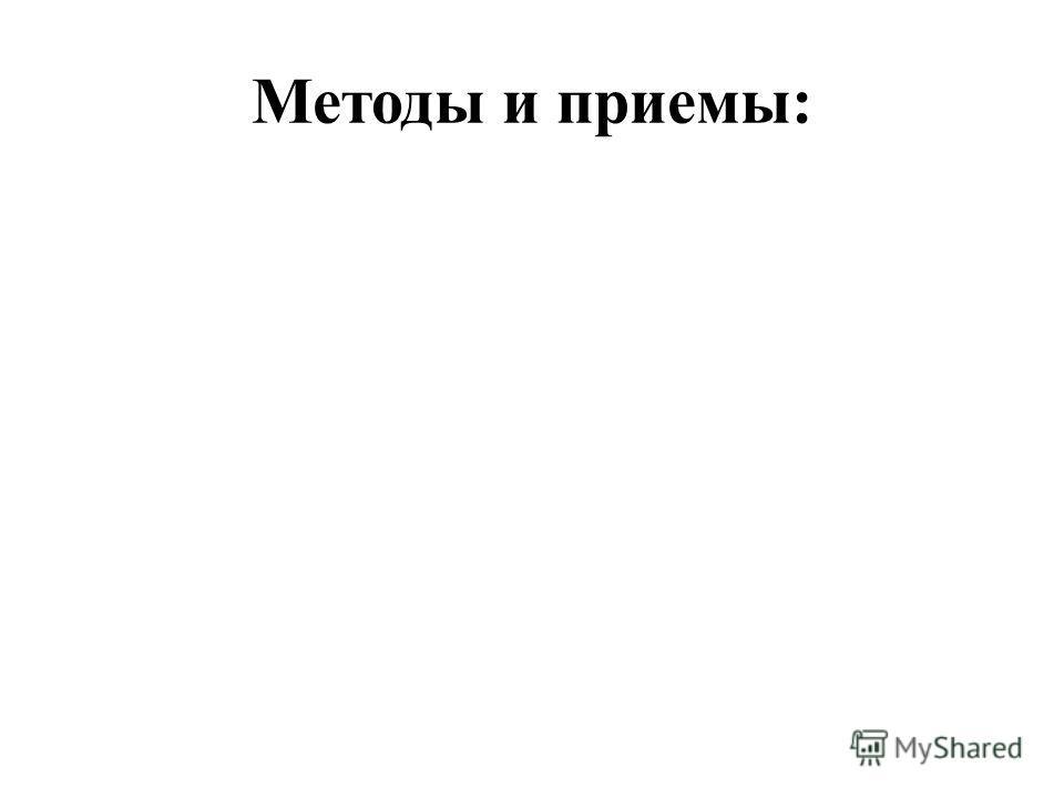 Методы и приемы: