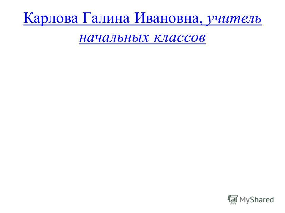 Карлова Галина Ивановна, учитель начальных классов