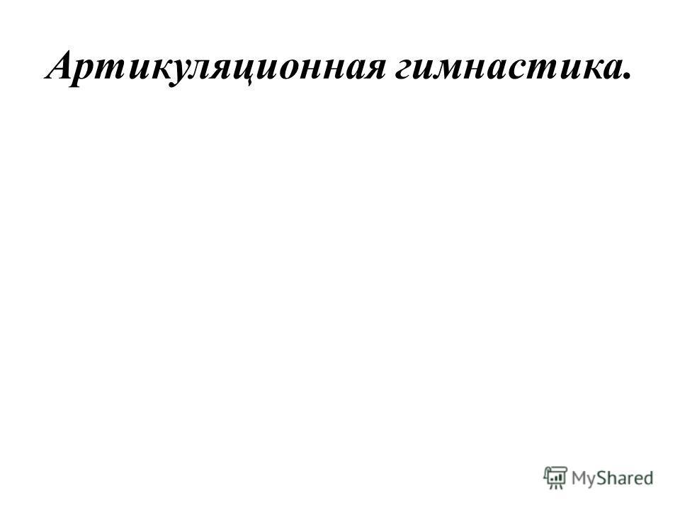 Артикуляционная гимнастика.