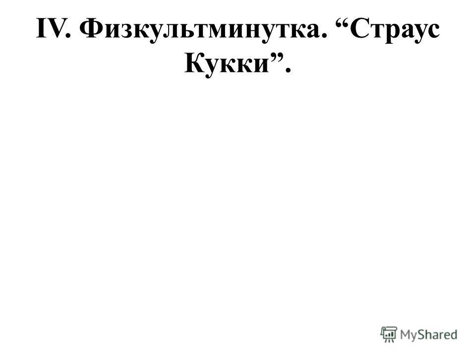 IV. Физкультминутка. Страус Кукки.