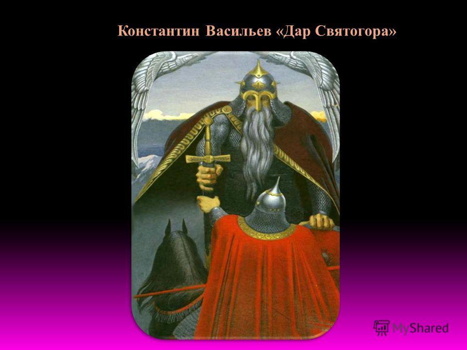 Константин Васильев «Дар Святогора»