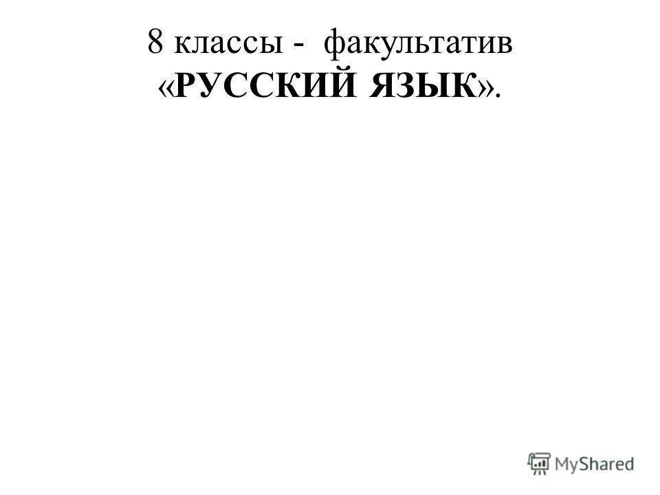 8 классы - факультатив «РУССКИЙ ЯЗЫК».