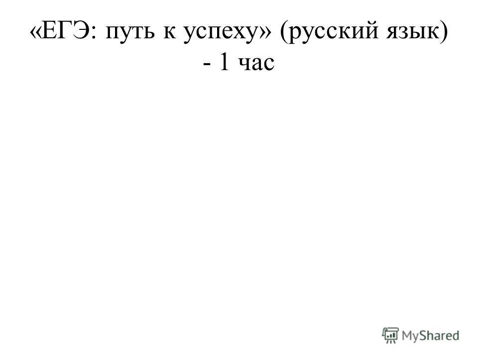 «ЕГЭ: путь к успеху» (русский язык) - 1 час