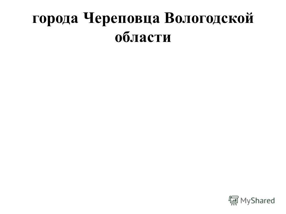 города Череповца Вологодской области