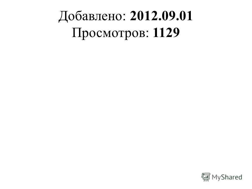 Добавлено: 2012.09.01 Просмотров: 1129