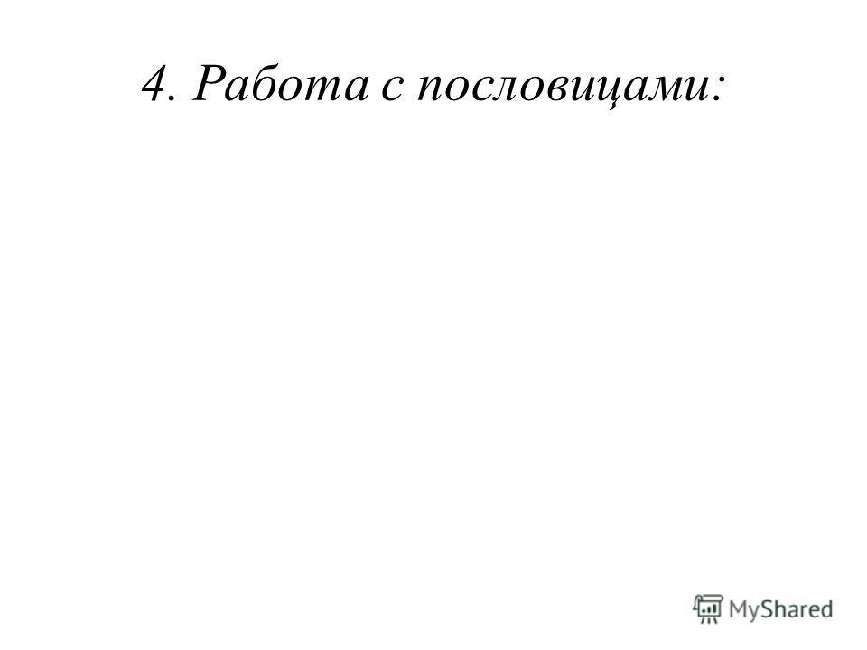 4. Работа с пословицами: