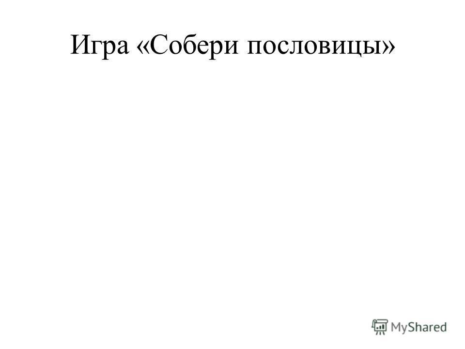 Игра «Собери пословицы»