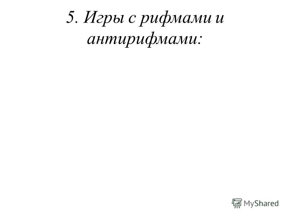5. Игры с рифмами и антирифмами: