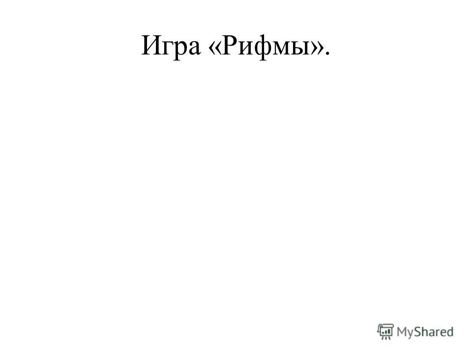 Игра «Рифмы».