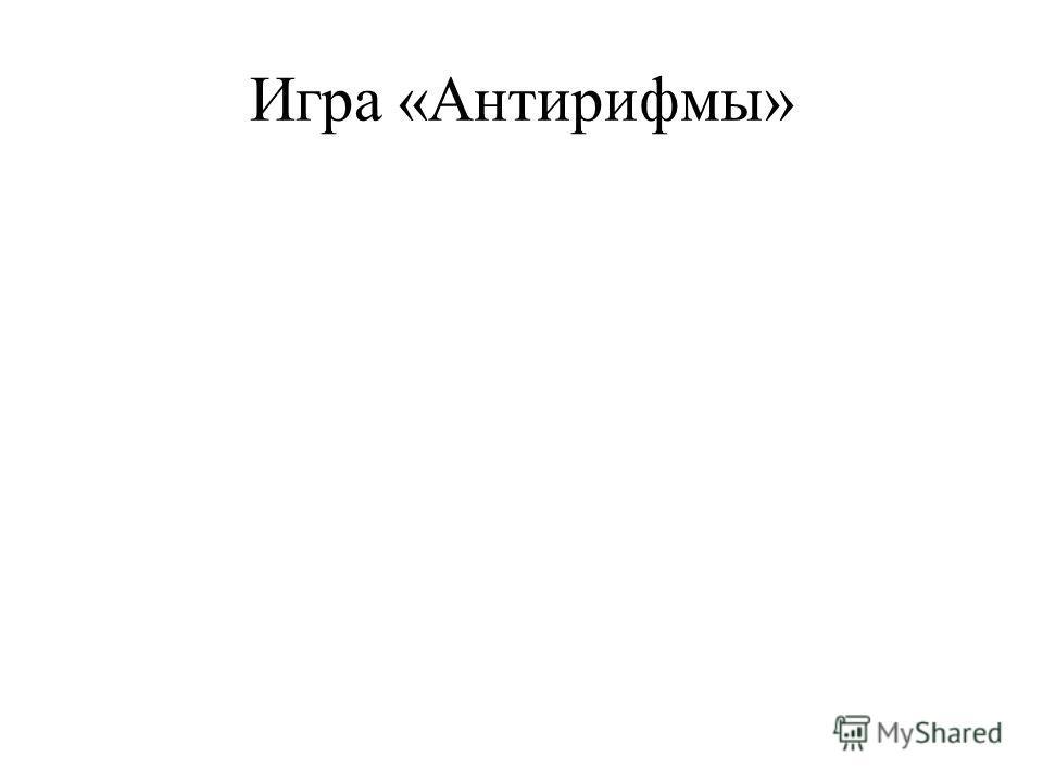 Игра «Антирифмы»