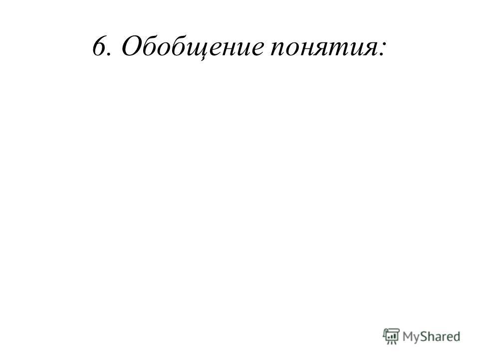 6. Обобщение понятия:
