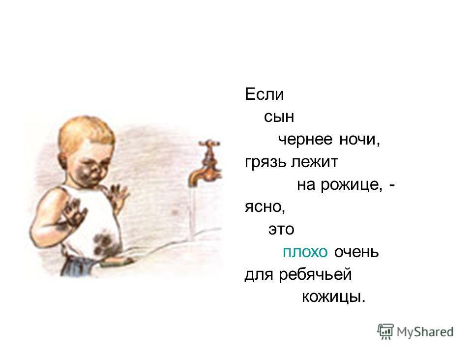 Если сын чернее ночи, грязь лежит на рожице, - ясно, это плохо очень для ребячьей кожицы.