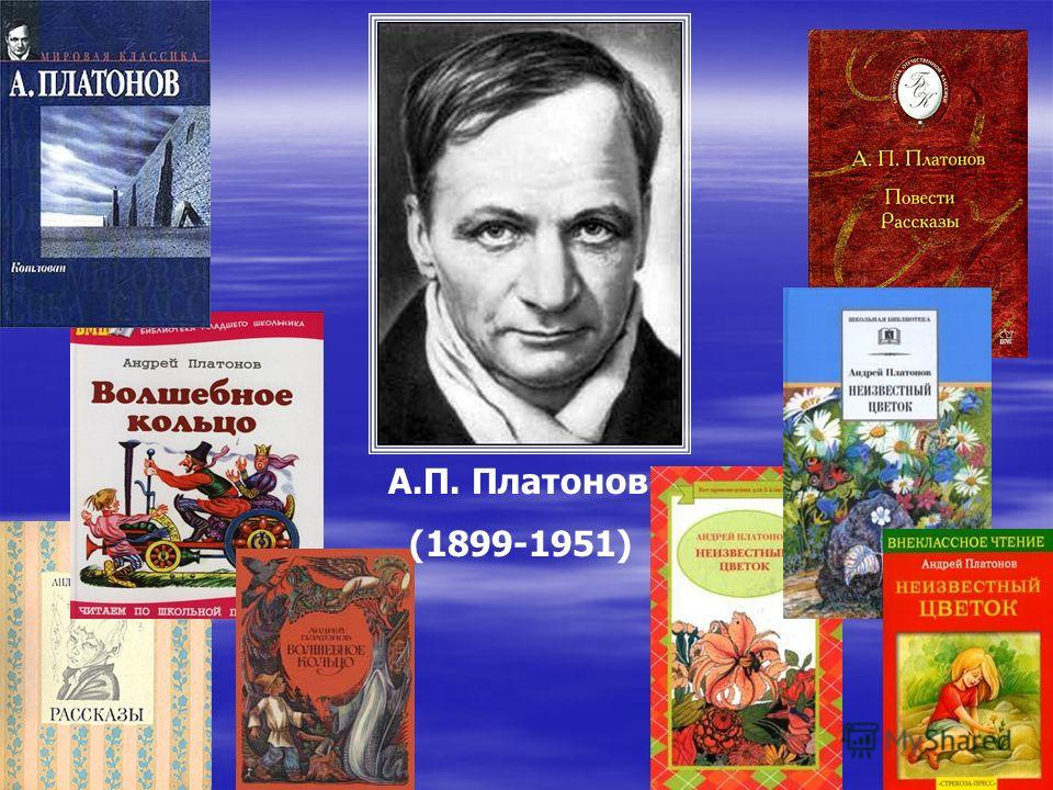 А.П. Платонов (1899-1951)