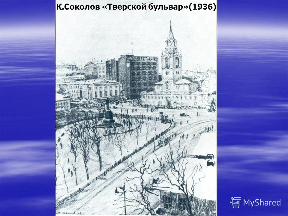 К.Соколов «Тверской бульвар»(1936)