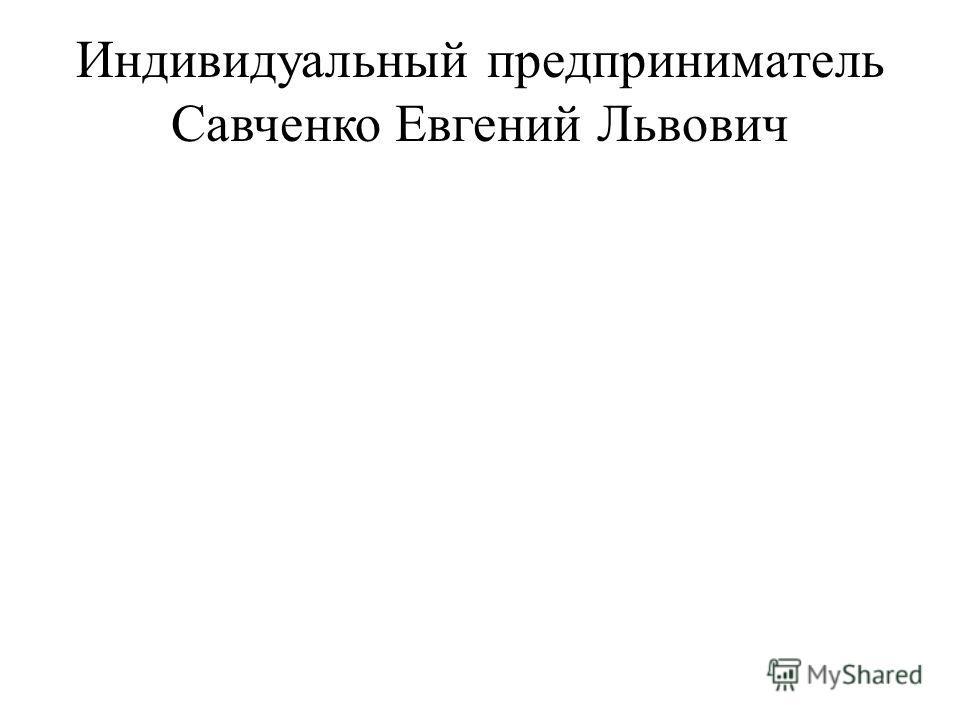 Индивидуальный предприниматель Савченко Евгений Львович