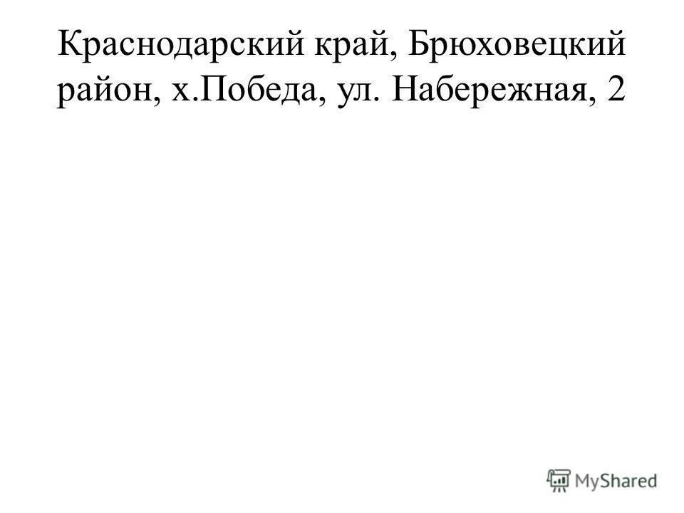 Краснодарский край, Брюховецкий район, х.Победа, ул. Набережная, 2