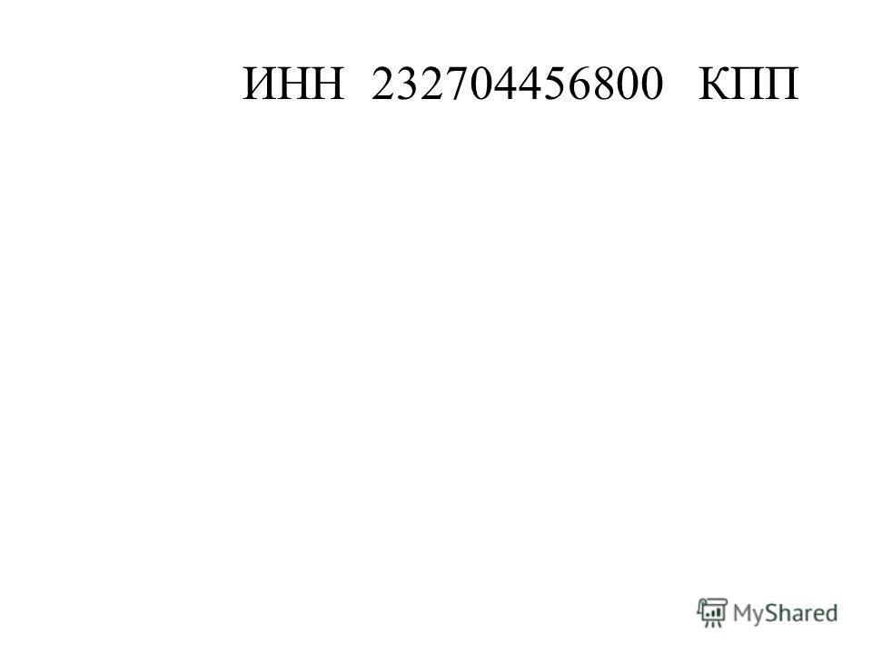 ИНН 232704456800 КПП